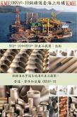 歐規銅鎳管材, 配件, 法蘭