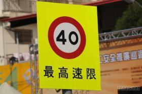 反光交通标志