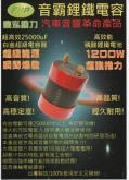 音霸鋰鐵電池電容