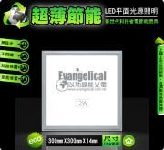 LED 平面光源