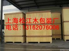 松江實木包裝箱