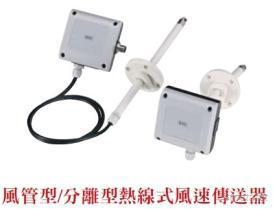 風管型/分離型熱線式風速傳送器