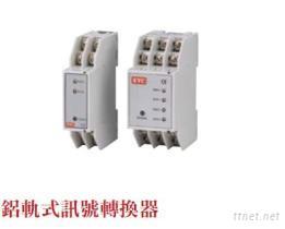 鋁軌式訊號轉換器