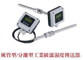 风管型/分离型工业级温湿度传送器