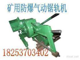 矿用气动锯轨机,防爆气动锯轨机