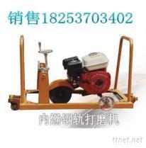 鋼軌平面側面打磨器, 內燃式鋼軌打磨機