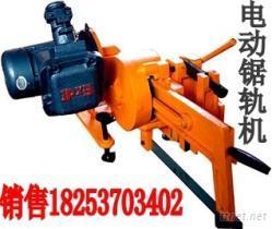 矿用防爆电动锯轨机, KDJ电动锯轨机, 钢轨切割机