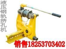 矿用液压挤孔机