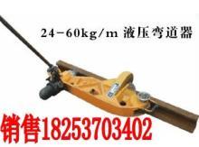 液压弯轨机, 钢轨调直机, 液压弯道器