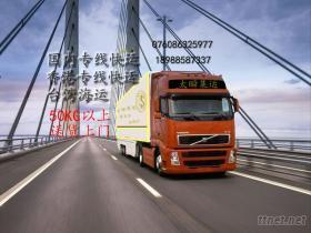 香港貨運,中港快遞