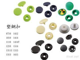 塑鋼扣 塑膠按扣
