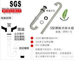 S型彈跳式排水管