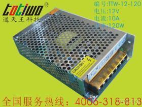 12V10A开关电源,120WLED变压器