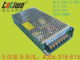 12V15A开关电源,180WLED变压器