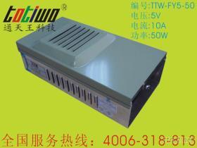 5V10A(50W)防雨開關電源,LED變壓器