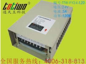 24V5A(120)防雨電源,LED變壓器