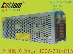 15V3A(45W)開關電源,LED變壓器