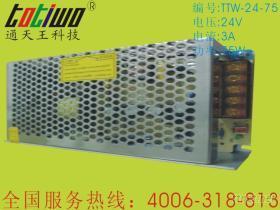 24V3A(72W)开关电源,LED变压器