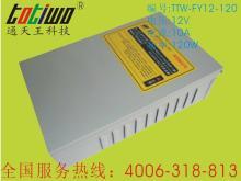 12V10A(120W)防雨开关电源,LED变压器