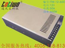 12V50A(600W)開關電源,LED變壓器