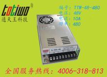 48V 10A开关电源, 600W LED变压器