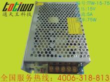 供應15V5A(75W)开关电源,变压器