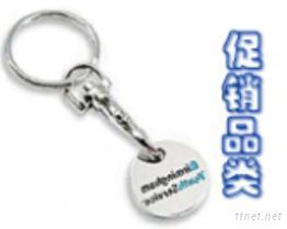 代幣鑰匙扣促銷品