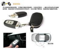 汽車遙控器及智能鑰匙