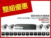 CCTV CCD 紅外線攝影機優惠組