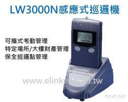 感應式巡邏機  LW3000N