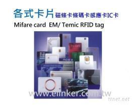 條碼卡, 磁條卡, 感應卡, IC卡, 識別證