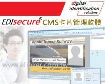 识别証照排软件