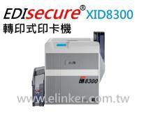 彩色印卡机 XID8300