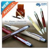 原木流线型电容式触控笔