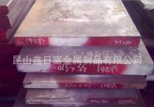 熱作壓鑄模具鋼材
