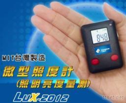 微型照度計 ,環境照明亮度量測