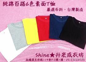 純棉素面6色T恤