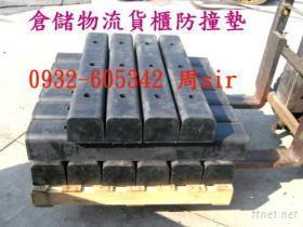 橡胶垫, 卸货防撞垫, 顶车机垫, 货车底垫
