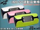 IMB-S1運動音樂棒