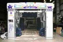 隧道式洗車機