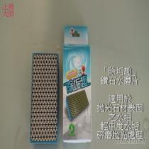 佶川鑽石水磨片「除垢趣」-藍