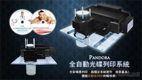 Pandora全自動光碟列印系統