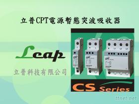 CPT電源暫態突波吸收器