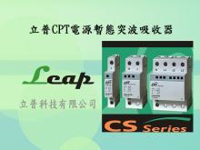 CPT电源瞬时突波吸收器