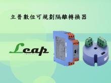 USB可规划信号隔离转换器