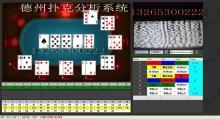 德州撲克世界新式普通牌分析軟件,專用輔助分析撲克工具