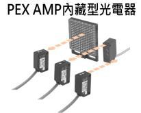 AMP内藏型光电器