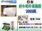 日本防水相片紙