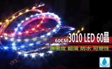 3010側發光燈條