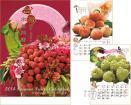琉璃歲月對開單月曆
